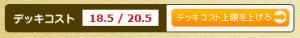 dekkikosuto205